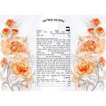 "orange peonies watercolor Sandrine Kespi Creations-printable pdf-  interfaith or Reform wording- ketubah to fill - 33.5x 23.4""- 80x60cm pdf 3"