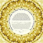 """Jerusalem for ever- 3D effect- Sandrine Kespi Creations printable pdf-  interfaith, Reform or any other wording- ketubah to fill - 17x17""""- 42x42cm pdf Jerusalem for ever"""