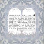 "Tablets of the Law- Sandrine Kespi Creations printable pdf-  interfaith or Reform wording- ketubah to fill - 23.4x 23.4""- 60x60cm pdf 45"