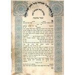 "Parchment colomns- Sandrine Kespi Creations printable pdf-  interfaith or Reform wording- ketubah to fill - 17x23""- 42x60cm pdf 58"