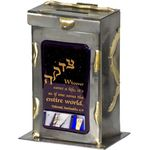 Gary Rosenthal Tzedakah Box With Save A Life Quote  GR-TZSL