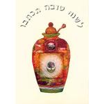 The Mosaic Honey Jar - Box of 10 Cards 327-box