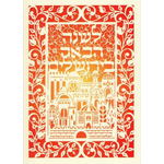 Sunrise Over Jerusalem - Box of 10 Cards 343-box