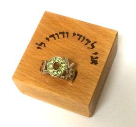 I am my beloved's and my beloved is mine wooden wedding proposal, Hebrew, Israeli souvenir, אני לדודי ודודי לי Judaica engraved gifts mm11 512474417