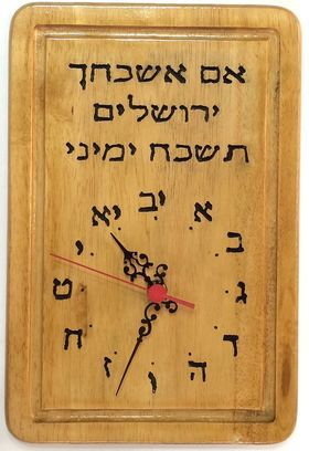 Wedding gift. Israeli Handmade Judaica art Wooden Hebrew Jerusalem wall clock C055 271543344